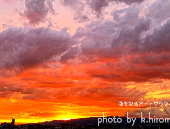 天空の夕焼け。空を彩るアートグラフィ