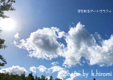 天の空に、ありがとう。空を彩るアートグラフィ