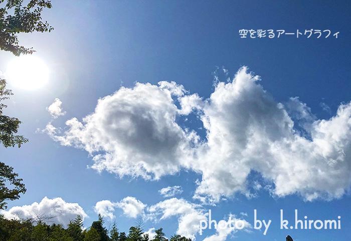 天の空に、ありがとう。