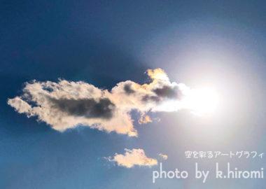 いいことが起こる。空を彩るアートグラフィ