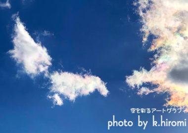 冬の空に幸せ物語が…。空を彩るアートグラフィ