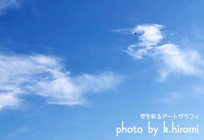 見つけた!ごらんください。空を彩るアートグラフィ