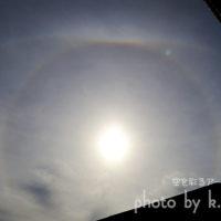 アーク ハロ 幻日 空を彩るアートグラフィ