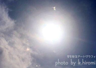 太陽と未確認物体 空を彩るアートグラフィ