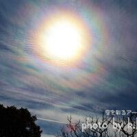 彩雲 空を彩るアートグラフィ