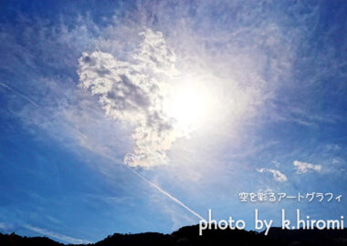 不思議を感じてください。 空を彩るアートグラフィ