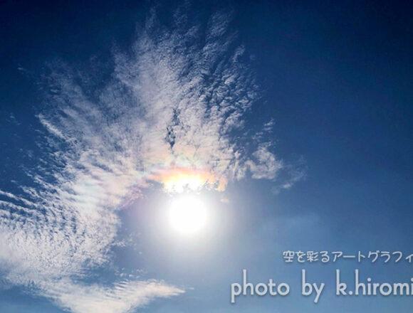 龍が現れた!! 空を彩るアートグラフィ