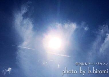 天空は どこからみても同じ?? 空を彩るアートグラフィ